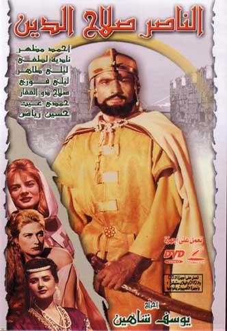 فيلم الناصر صلاح الدين جودة